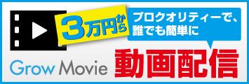 3万円からプロクオリティーで、誰でも簡単に動画配信